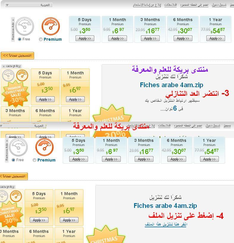مذكرات اللغة العربية Tahmil11