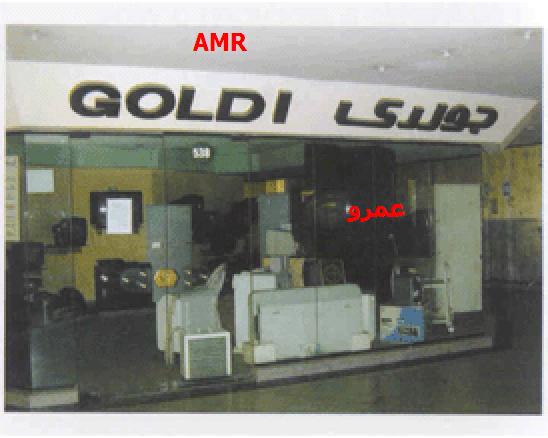 دوائر جولدى الأصلية من داخل مصانع وشركات بهجت M1310