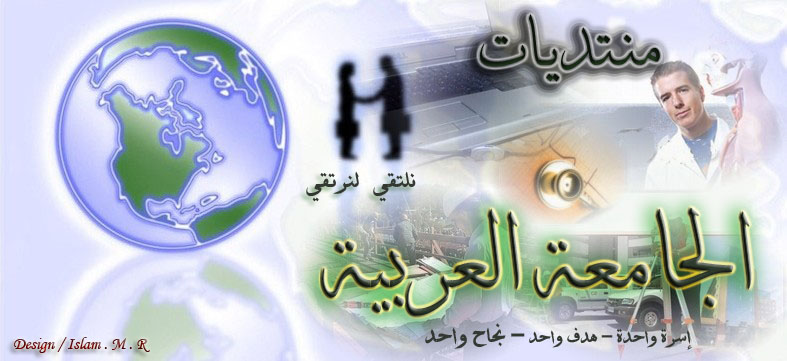 منتدى الجامعة العربية