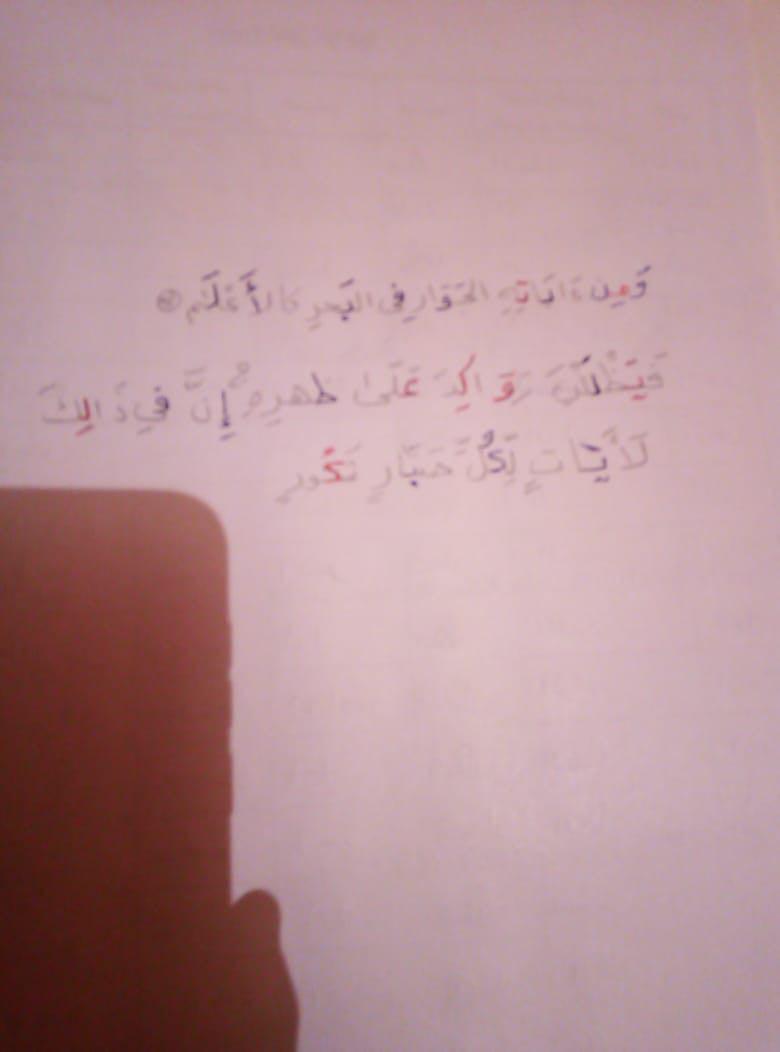 الواجب الرابع / الدورة الخامسة - صفحة 3 Photo512