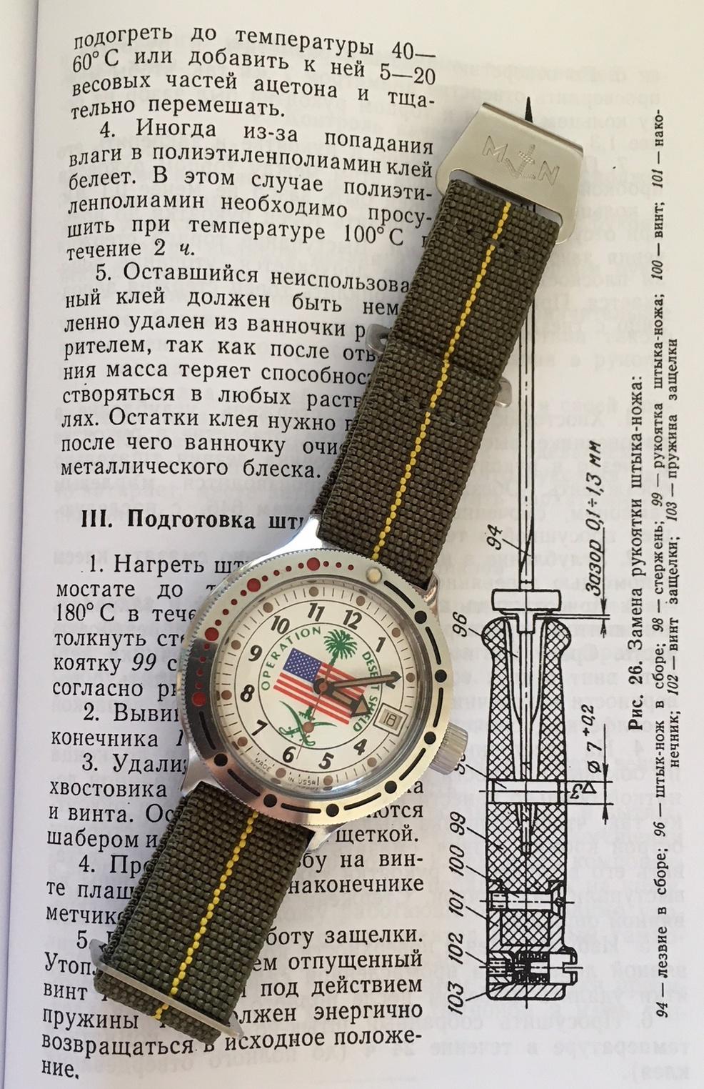 Nos montres avec un objet russe ou soviétique - Page 2 Img_1227