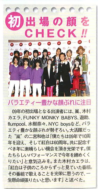 TV Life + Only Star Janvier 2010 79ead111