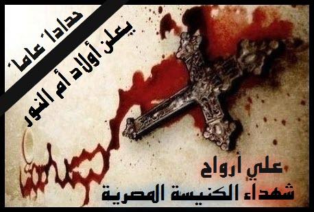 وقائع استشهاد الـ 7 أقباط فى ليبيا  23/2/2014 Bloody11