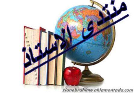 منتديات الأستاذ ابراهيم زيان