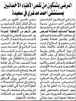 SAIDA ET SAHAFA Saida10
