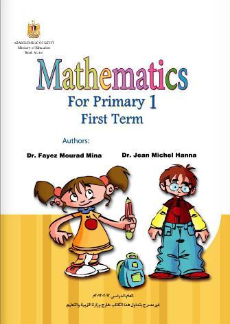 كتاب الرياضيات الالكترونى باللغة الانجليزية للصف الاول الابتدائى لغات 110