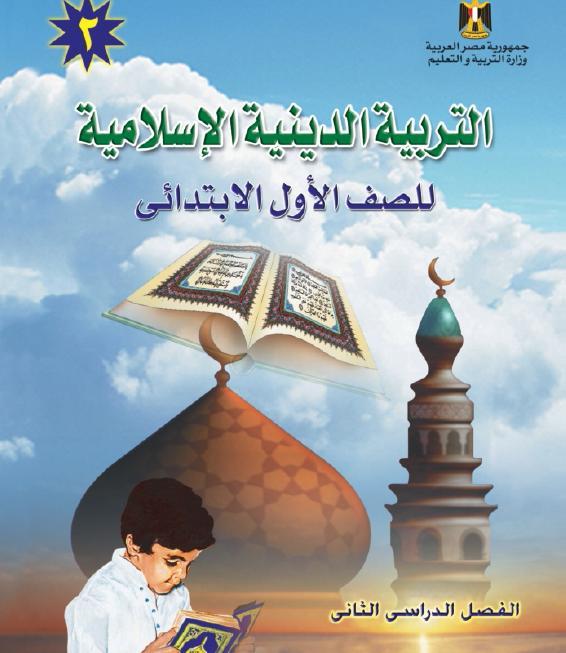 كتاب الوزارة فى التربية الدينية للصف الاول الابتدائى الترم الثانى Oou10