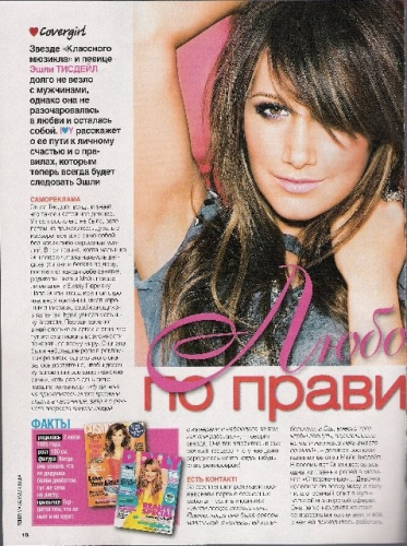 I LOVE YOU Magazine Scans Norma683