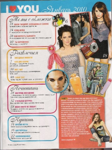 I LOVE YOU Magazine Scans Norma687