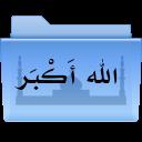 منتدى البرامج الإسلامية