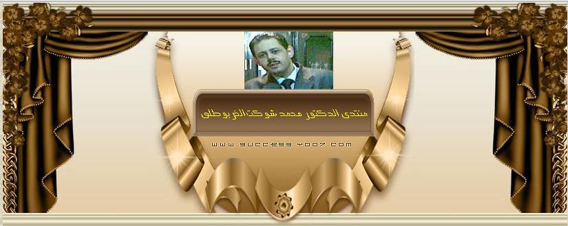 منتدى الدكتور محمد شوكت الخربوطلى