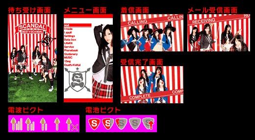 SCANDALきせかえコンテンツ 12/7(月)配信スタート Scanda10
