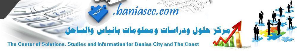 مركز حلول ودراسات ومعلومات موقع بانياس والساحل
