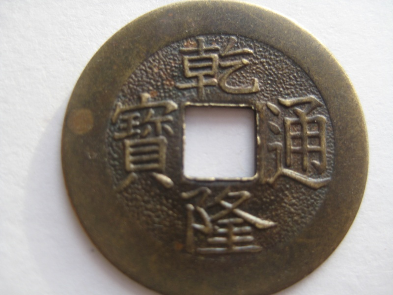Chinese Cash cast bronze coinage. Img_3515