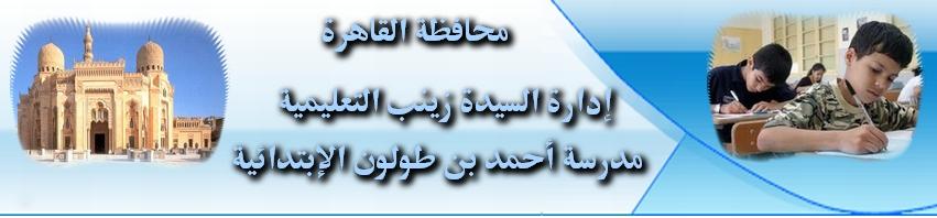 موقع مدرسة أحمد بن طولون الإبتدائية