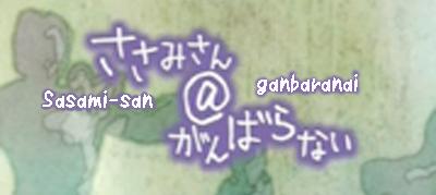 Sasami-san @ Ganbaranai - Hilo Oficial Sasami10