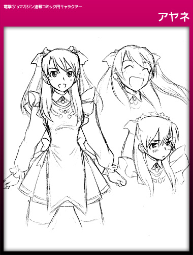 Mai-Otome: Ayane Kourin Hen Saga Ayane10