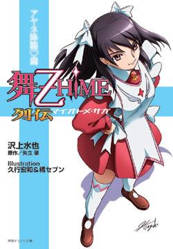 Mai-Otome: Ayane Kourin Hen Saga Manga_10