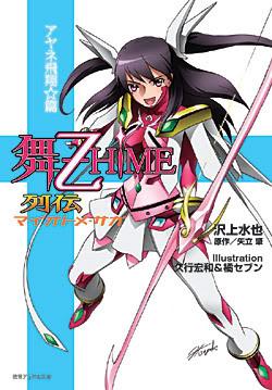 Mai-Otome: Ayane Kourin Hen Saga Manga_11