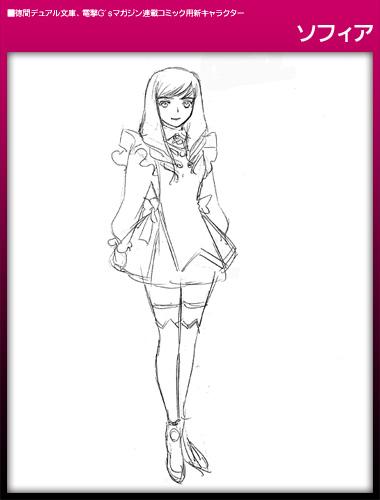 Mai-Otome: Ayane Kourin Hen Saga Sophia11