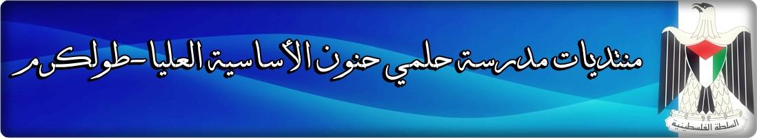 ملتقى مدرسة حلمي حنون التربوي