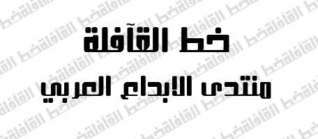 خـط القآفلـــ, - صفحة 4 110