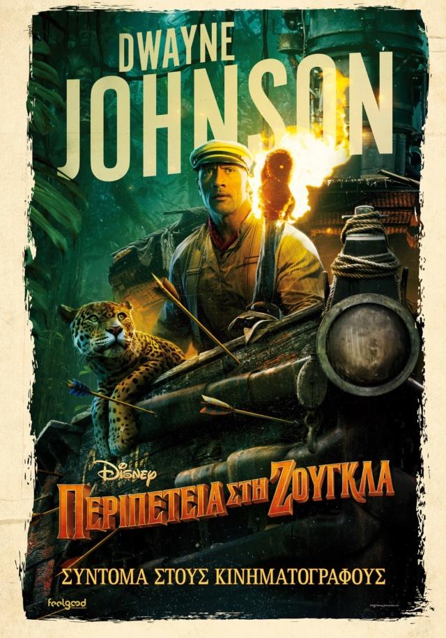 Jungle Cruise [Disney - 2021] - Page 7 Mv5bmt11