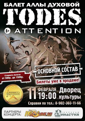 Балет АЛЛЫ ДУХОВОЙ В ПАВЛОВО 11 ФЕВРАЛЯ 2013 9xb6cn11