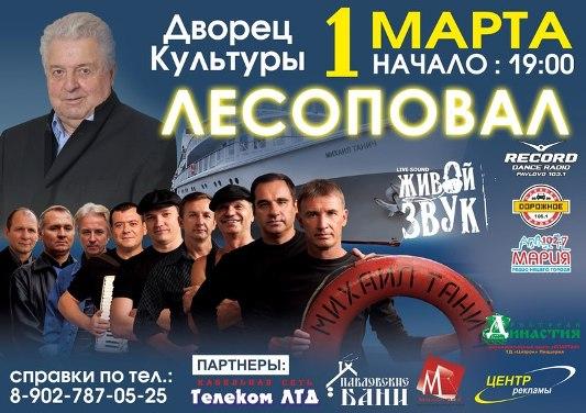 Группа ЛЕСОПОВАЛ ДВОРЕЦ КУЛЬТУРЫ г.Павлово 1 марта 2013 Ccbgfy10