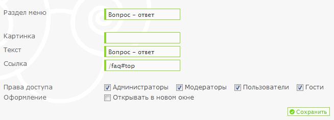 Как сменить название в панели навигации? Snap0010