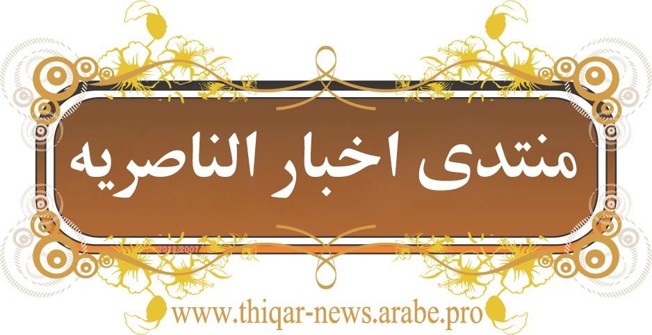 منتدى اخبار الناصريه
