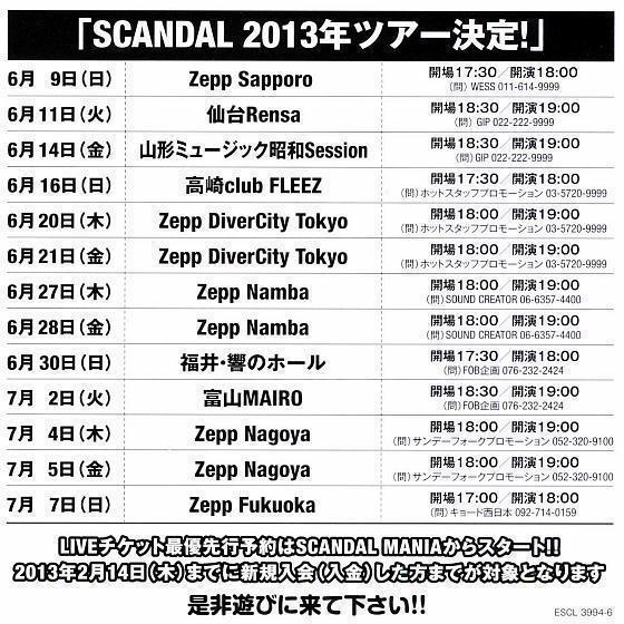 SCANDAL LIVE TOUR 2013「SCA wa Mada Honki Dashitenai Dake」 42611210
