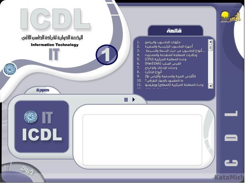 الرخصة الدولية لقيادة الحاسب الآلي ICDL In Arabic Video Sound Cd1gs10
