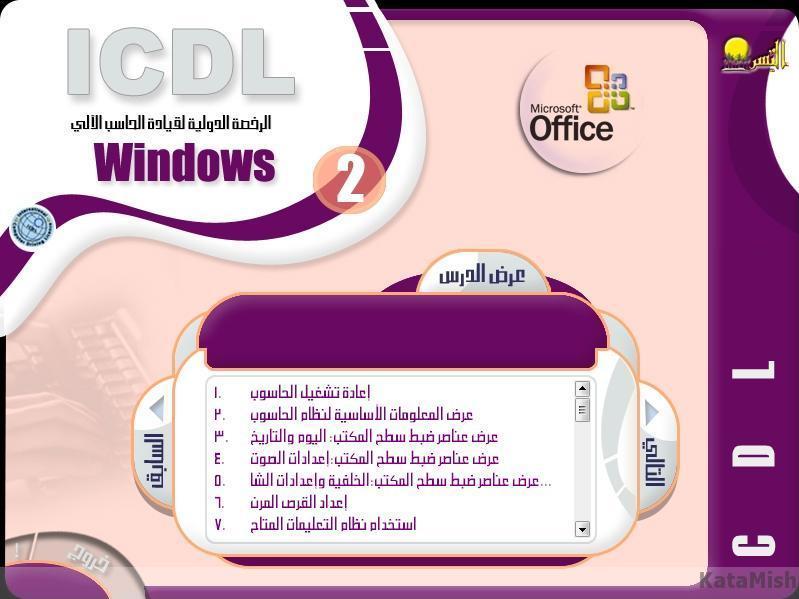 الرخصة الدولية لقيادة الحاسب الآلي ICDL In Arabic Video Sound Cd2ljn10