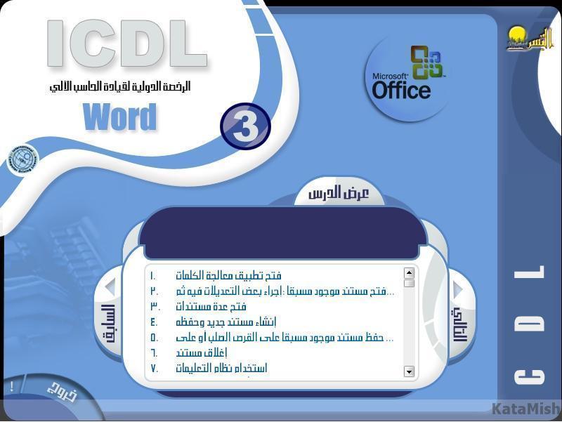 الرخصة الدولية لقيادة الحاسب الآلي ICDL In Arabic Video Sound Cd3bh10