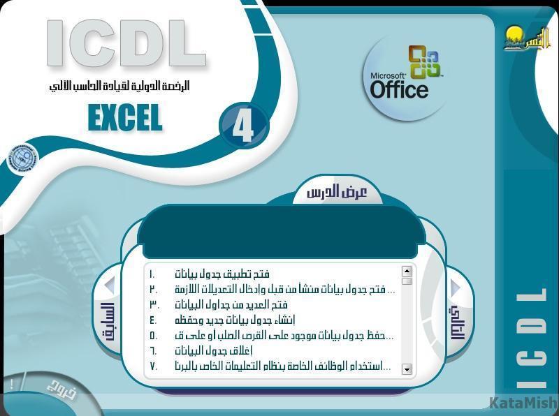 الرخصة الدولية لقيادة الحاسب الآلي ICDL In Arabic Video Sound Cd4li10