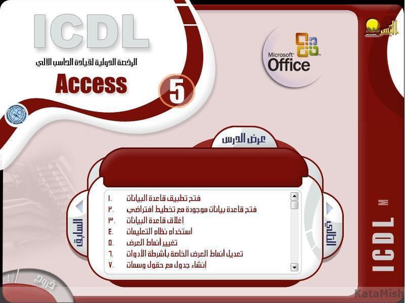 الرخصة الدولية لقيادة الحاسب الآلي ICDL In Arabic Video Sound Cd5dt10