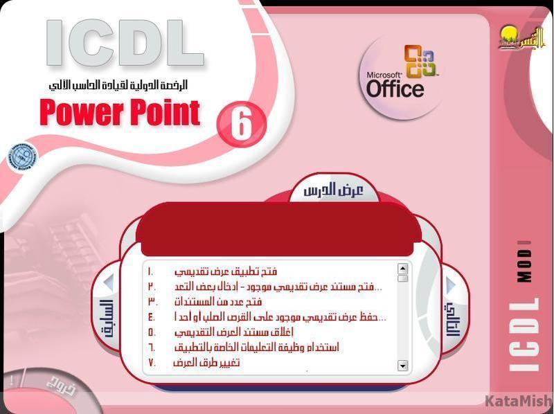 الرخصة الدولية لقيادة الحاسب الآلي ICDL In Arabic Video Sound Cd6jl10