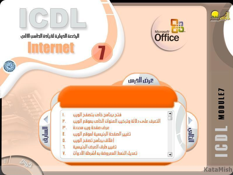 الرخصة الدولية لقيادة الحاسب الآلي ICDL In Arabic Video Sound Cd7k10
