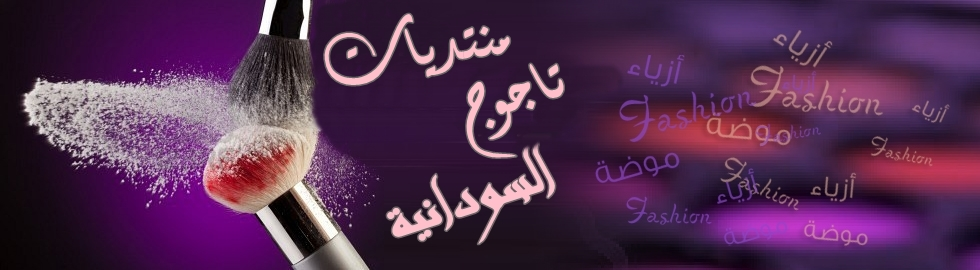 be24a9c5c منتديات تاجوج السودانية