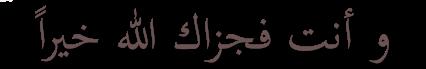 oumabdeldjalil19 - Tafsir jouz 'Amma (Session 3) - Page 2 Wa_ant17