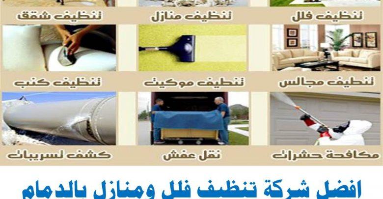 شركة الصفرات لتنظيف الشقق بالرياض0565107454 Nsat-y10