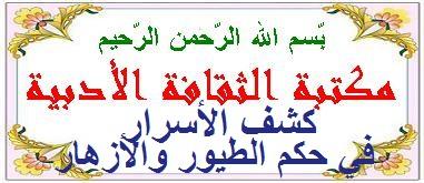 إشارة الخزامى Azhar10
