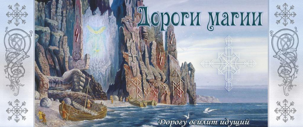 Дороги Магии