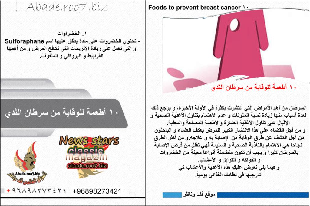 أخبار نجوم الفن والمشاهير موقع قف وناظر من المصدر l 10 أطعمة للوقاية  من سرطان الثدي 512