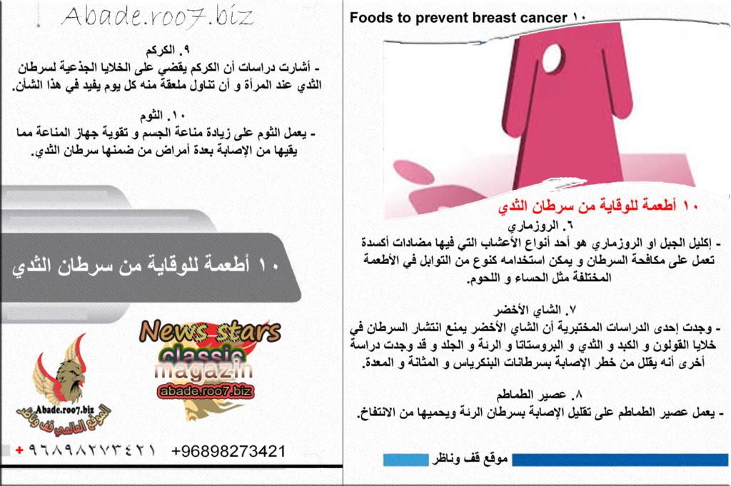 أخبار نجوم الفن والمشاهير موقع قف وناظر من المصدر l 10 أطعمة للوقاية  من سرطان الثدي 711