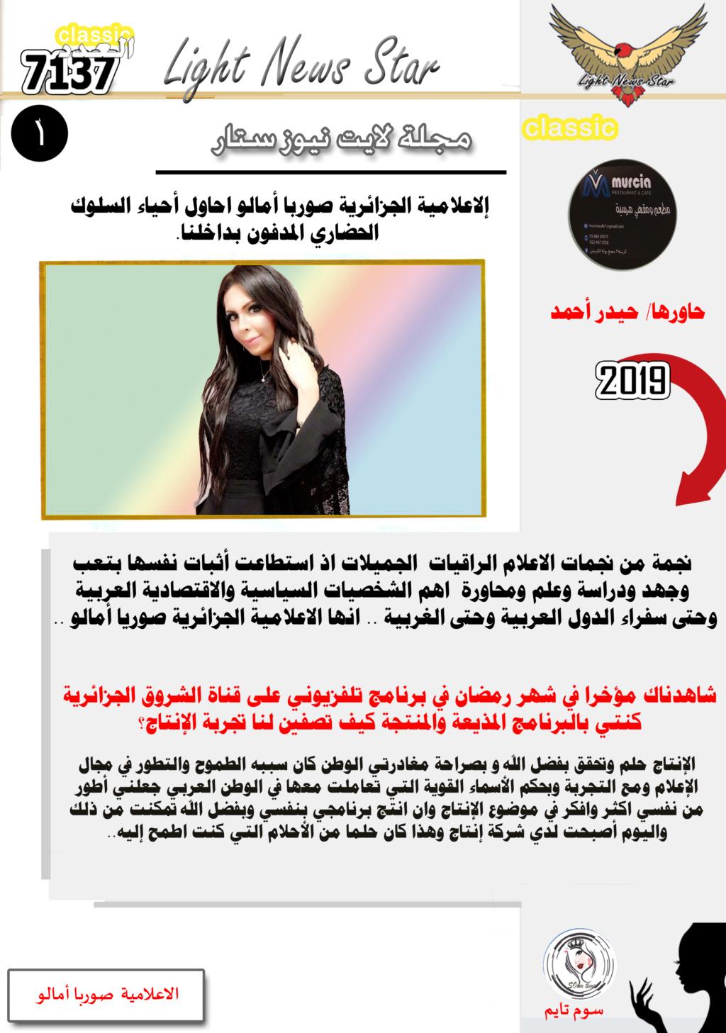 أخبار نجوم الفن والمشاهير 7137 light news star من المصدر l الاعلامية الجزائرية  صوريا أمالو الإعلام  اليوم في صراع صامت و سأرتبط بخيرة الرجال A119