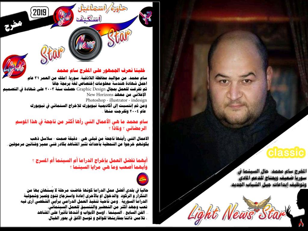 أخبار نجوم الفن والمشاهير 7138 light news star من المصدر lالمخرج سام محمد حال السينما في سوريا ضعيف A120