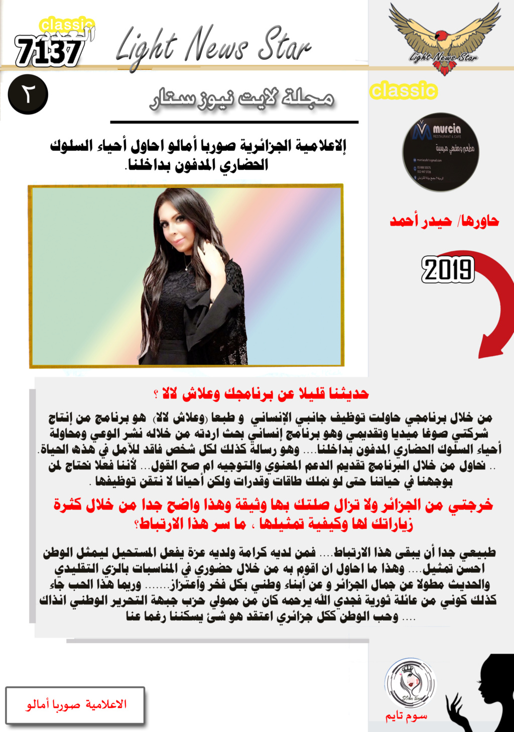 أخبار نجوم الفن والمشاهير 7137 light news star من المصدر l الاعلامية الجزائرية  صوريا أمالو الإعلام  اليوم في صراع صامت و سأرتبط بخيرة الرجال A219