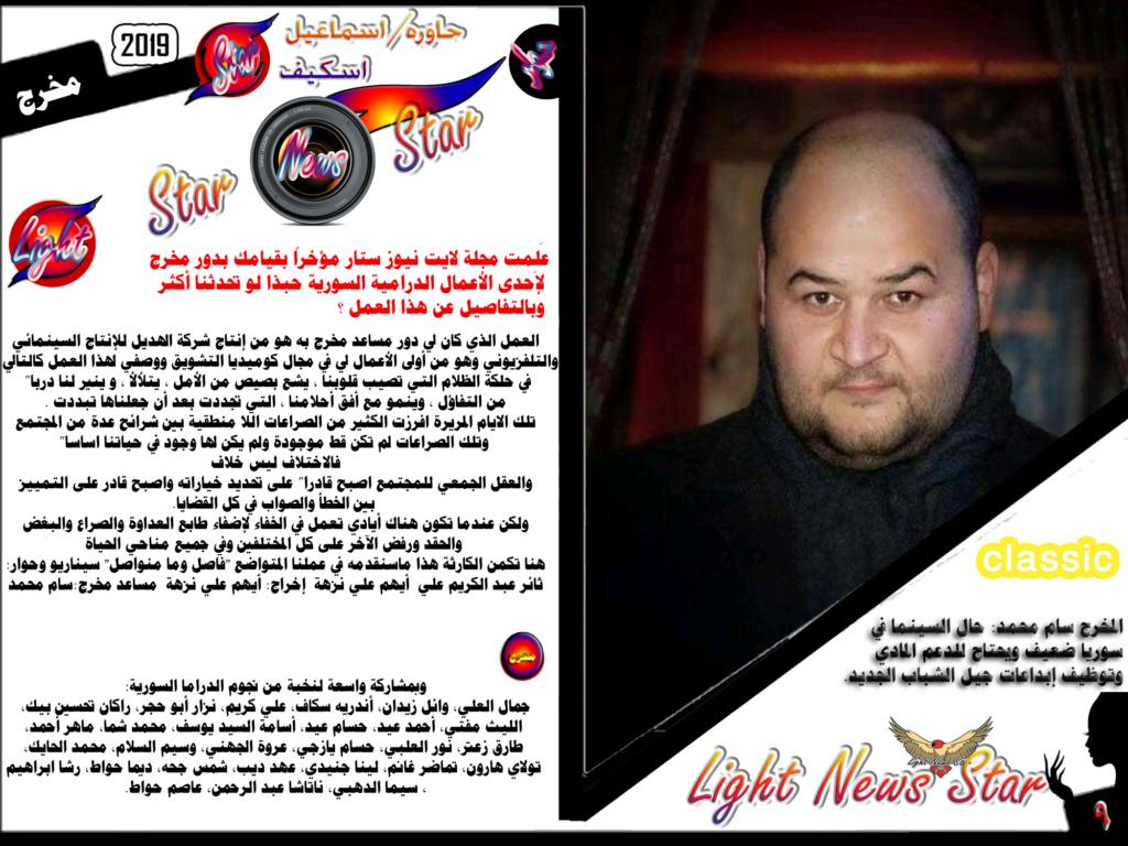 أخبار نجوم الفن والمشاهير 7138 light news star من المصدر lالمخرج سام محمد حال السينما في سوريا ضعيف A220